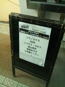 change waveにて