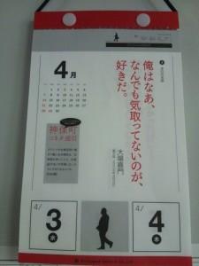 アベレージカレンダー!