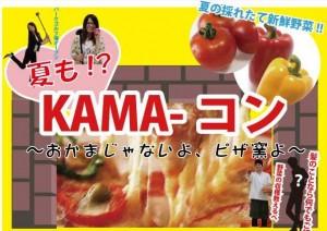 kama-kon1
