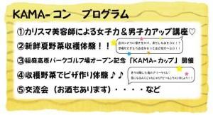 kama-kon2