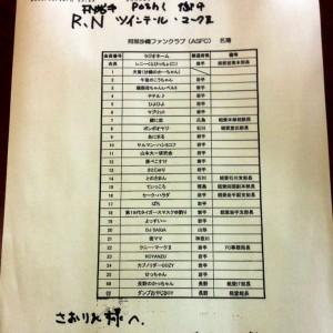 ASFC名簿…